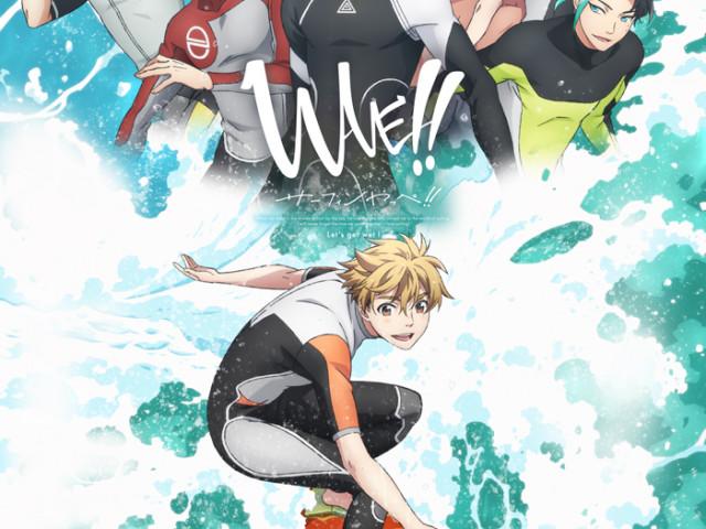 「WAVE!!~サーフィンやっぺ!!~」TVアニメ