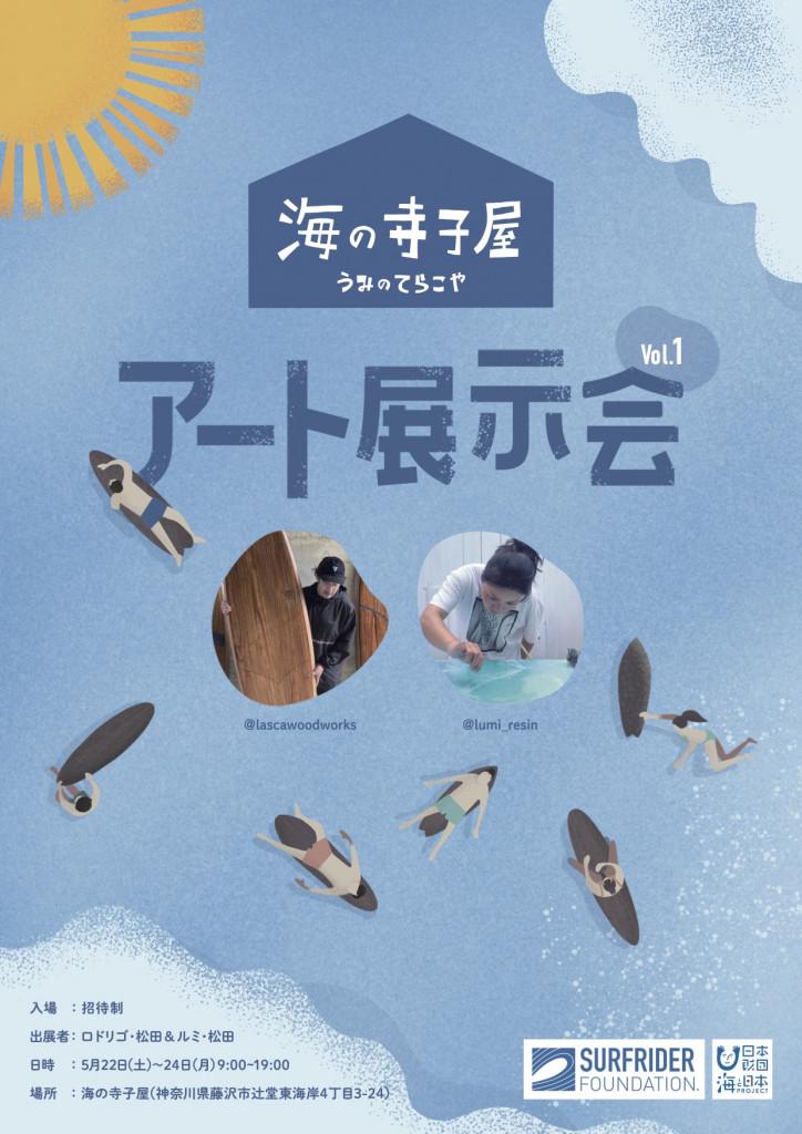 第1回『海の寺子屋アート展』