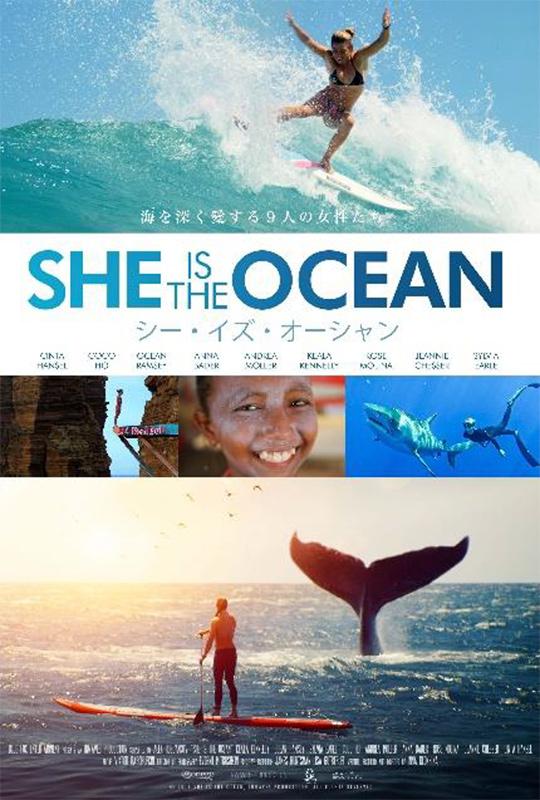 シー・イズ・オーシャン SHE IS THE OCEAN